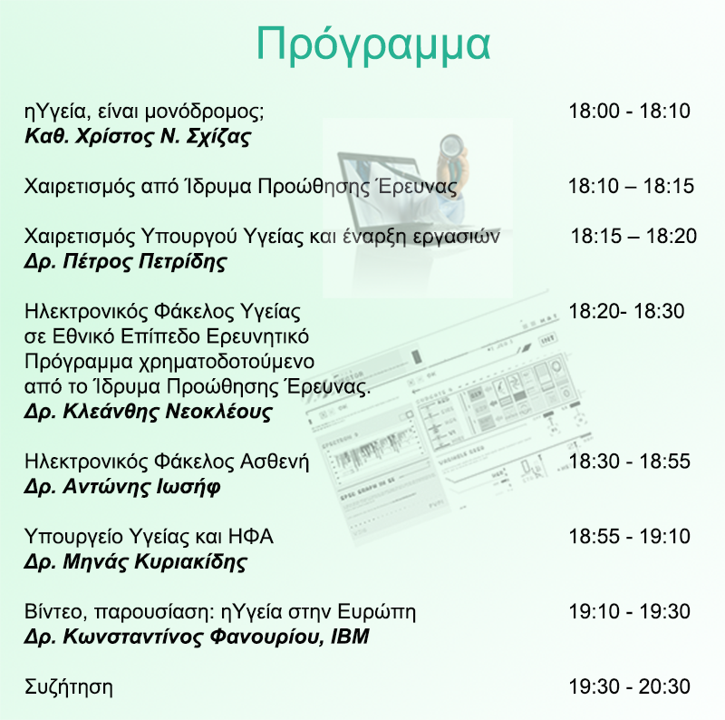 11 April 2013, 18:00, Workshop on Electronic Health Record